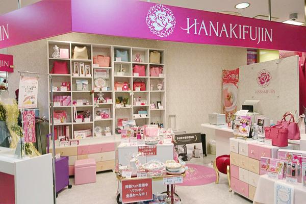 HANAKIFUJIN 鳥取大丸店